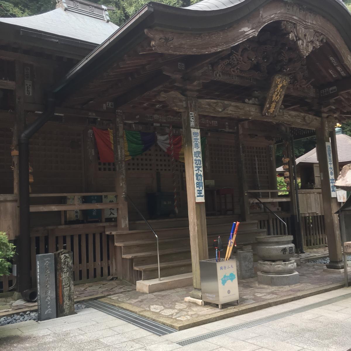 青龍寺(第36番札所)