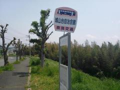 「城山台自治会館」バス停留所