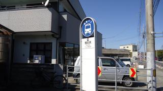 「鯛の浜」バス停留所