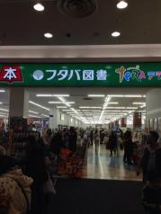 フタバ図書 TERA守谷店