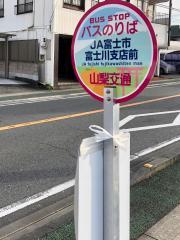 「JA富士市富士川支店前」バス停留所