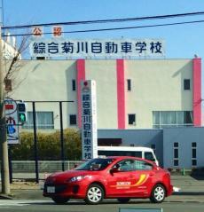 綜合菊川自動車学校