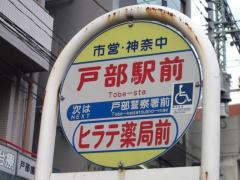 「戸部駅前」バス停留所