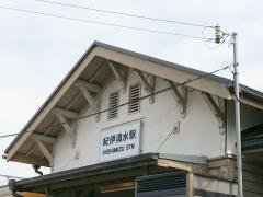 紀伊清水駅