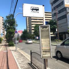 「巽北二丁目」バス停留所