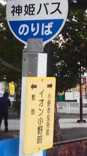 「イオン小野前」バス停留所