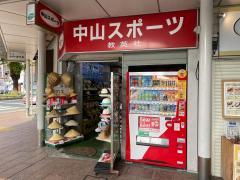 中山スポーツ店