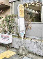 「中野町」バス停留所