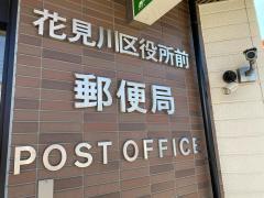 花見川区役所前郵便局