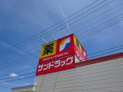 サンドラッグ 田富リバーサイド店