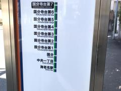 「国分寺台第7」バス停留所