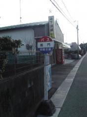 「垂門」バス停留所