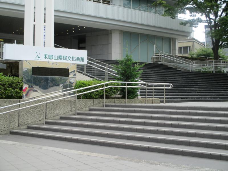 県民 文化 ホール 和歌山 会館 大