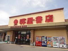 明屋書店 西条福武店