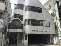 東京ゴルフ専門学校(学校法人)