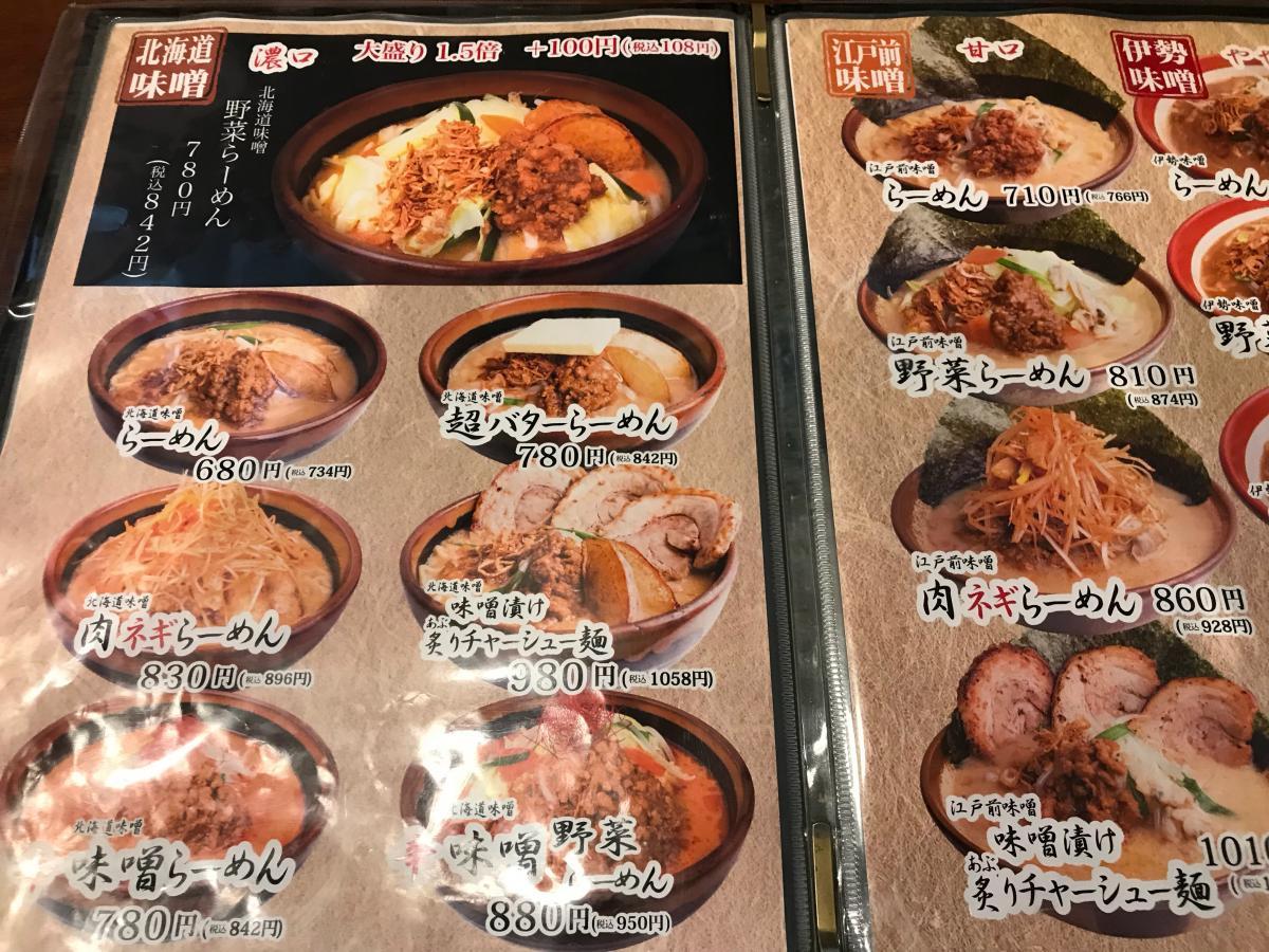 田所 商店 ラーメン 味噌 【麺場 田所商店本店】千葉・市原・ラーメン