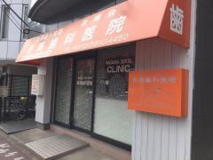長岡歯科医院