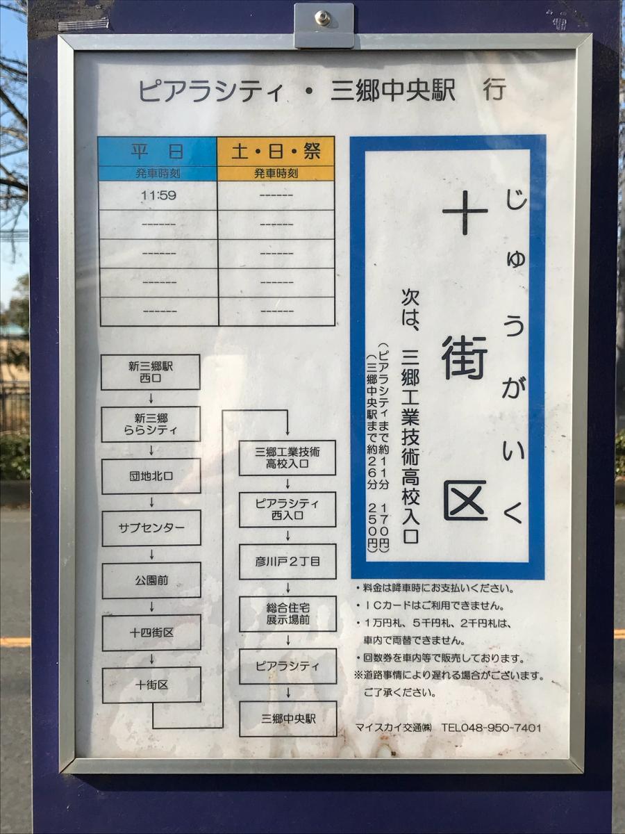 バス 三郷 中央