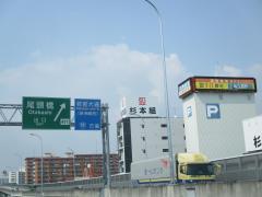 尾頭橋出口(IC)