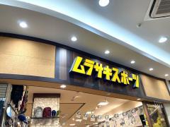 ムラサキスポーツ イオンモール羽生店