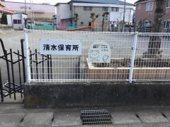 清水保育所