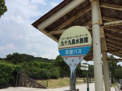 「パールシーリゾート九十九島水族館」バス停留所