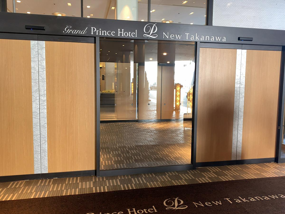 グランドプリンスホテル新高輪の入口