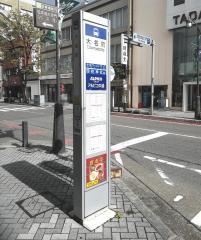 「大名町」バス停留所