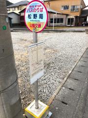 「松野局」バス停留所