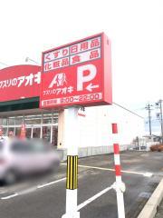 クスリのアオキ 福岡店