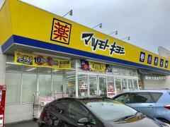 マツモトキヨシ 柳生店