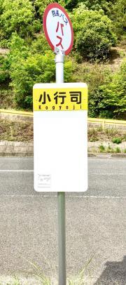 「小行司」バス停留所