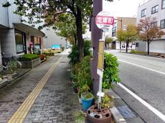 「定塚町」バス停留所