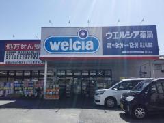 ウエルシア 足立弘道店