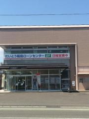 大東銀行福島南支店