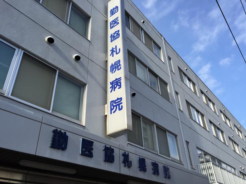 勤医協 札幌 病院 コロナ 新型コロナウィルス感染症対応のお知らせ 社団法人