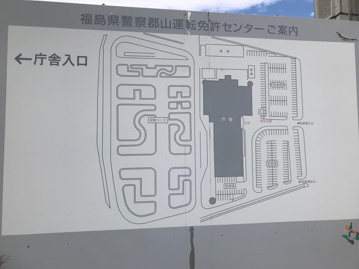 県 免許 センター 運転 福島