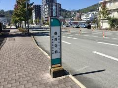 「春日寺前」バス停留所