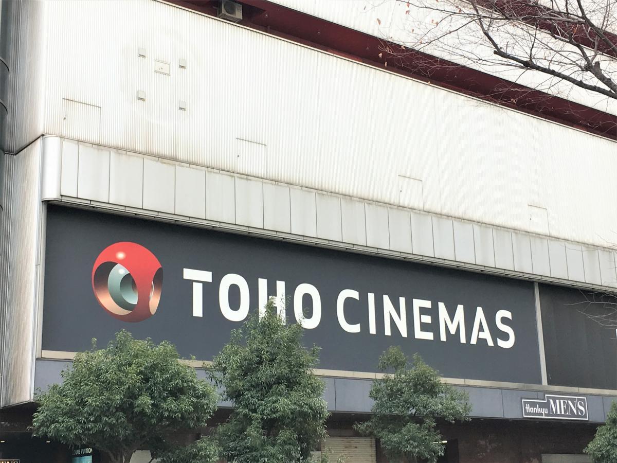 梅田 トーホー シネマズ