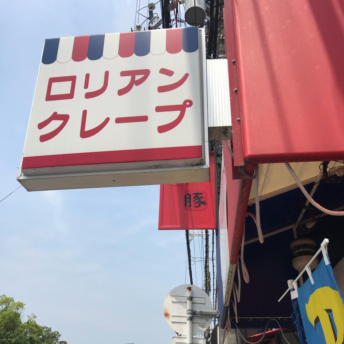 クレープ ロリアン 堺筋本町のクレープ屋さん『LORIANT(ロリアン)』