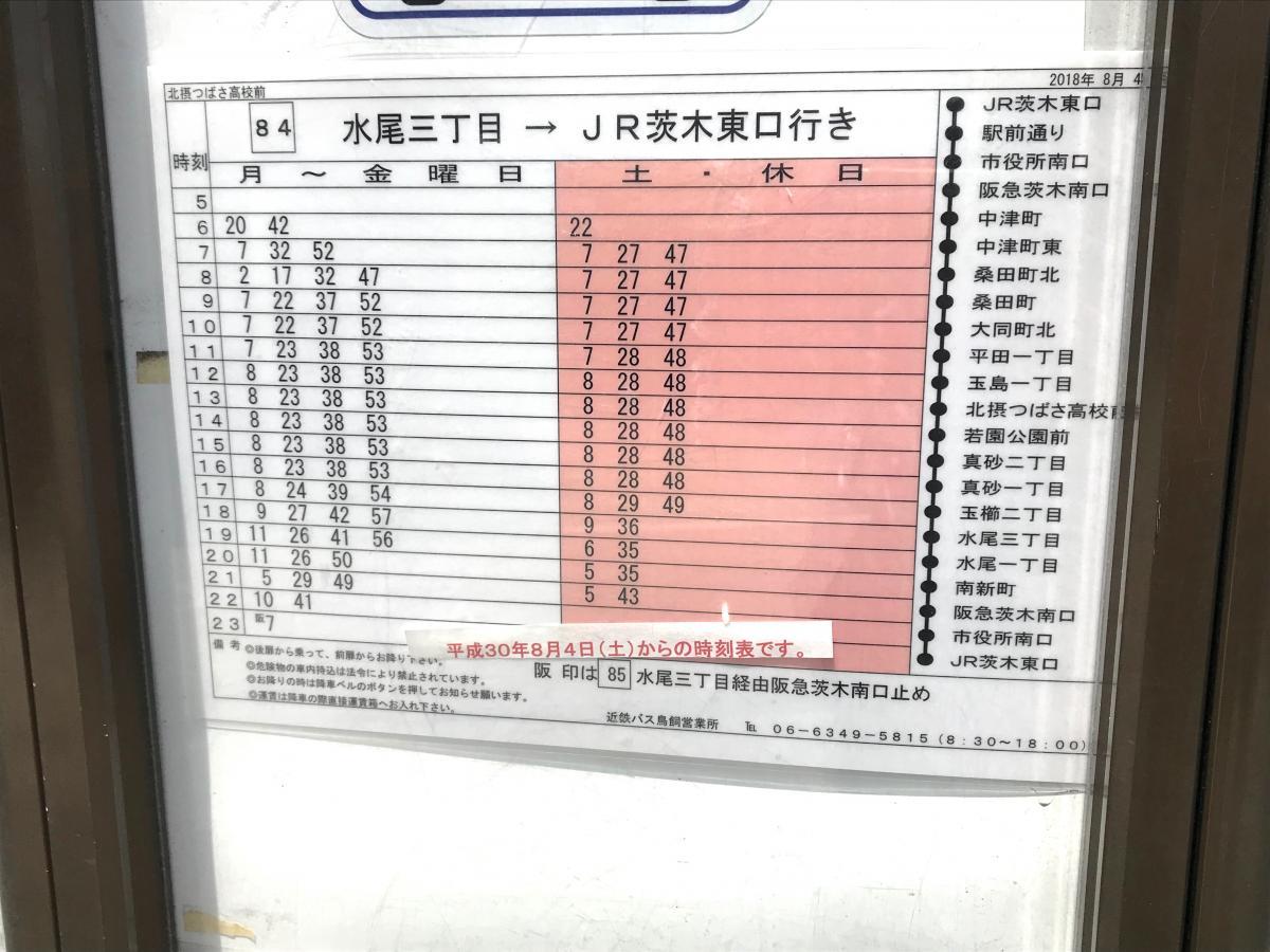 バス 表 近鉄 時刻