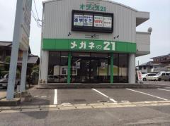 メガネ21 総社店