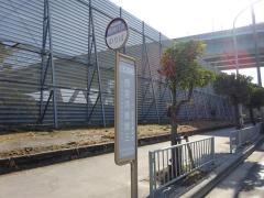 「西宮浜東第三」バス停留所