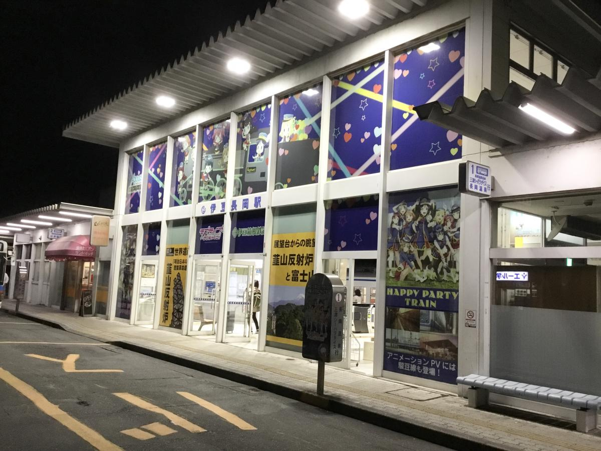 「伊豆長岡駅」です。