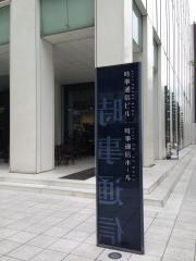 ラジオ福島東京支社