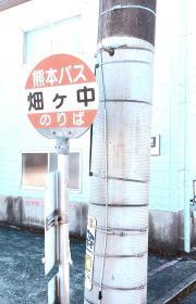 「畑ケ中」バス停留所