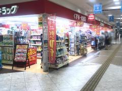 コクミンドラッグ 佐賀駅店