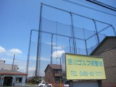 吉川ゴルフ練習場