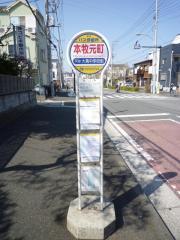 「本牧元町」バス停留所