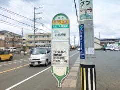 「西見寺入口」バス停留所